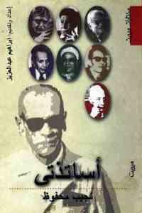62fc5 1950 - تحميل كتاب أساتذتي pdf لـ نجيب محفوظ