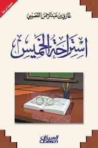 6e16b 2017 - تحميل كتاب استراحة الخميس pdf لـ غازي عبد الرحمن القصيبي