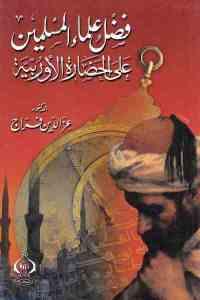 ad9e4 1915 - تحميل كتاب فضل علماء المسلمين على الحضارة الأوربية pdf لـ الدكتور عز الدين فراج
