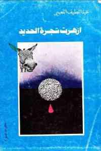 dd258 1947 - تحميل كتاب أزهرت شجرة الحديد ومراثي - شعر pdf لـ عبد اللطيف اللعبي