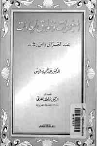 fd098 1895 - تحميل كتاب المعجزات وخوارق العادات عند الغزالي وابن رشد pdf لـ الدكتور عبد الحميد درويش