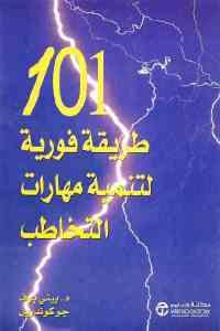 56ad6 2023 - تحميل كتاب 101 طريقة فورية لتنمية مهارات التخاطب pdf لـ د. بيني بوف وجوكوندريل