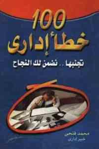 7b3d8 2022 - تحميل كتاب 100 خطأ إداري تجنبها نضمن لك النجاح pdf لـ محمد فتحي