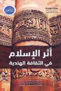 04de2 2047 - تحميل كتاب أثر الإسلام في الثقافة الهندية pdf لـ د. تارا تشاند