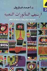 2a19b 2071 - تحميل كتاب أرشيف المأثورات الشعبية - المعالجة الموضوعية باستخدام المكانز pdf لـ د. أحمد فاروق
