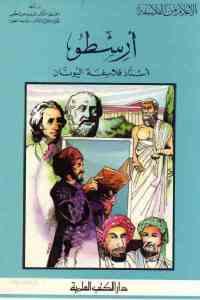 35d1a 2070 - تحميل كتاب أرسطو أستاذ فلاسفة اليونان pdf لـ الدكتور فاروق عبد المعطي
