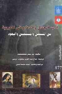 66d8d 2064 - تحميل كتاب أدب الجدل والدفاع في العربية بين المسلمين والمسيحيين واليهود pdf لـ موريتس شتينشنيدر