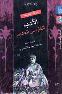 2c94e 2159 - تحميل كتاب الأدب الفارسي القديم pdf لـ باول هورن