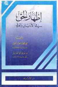 2ca99 2119 - تحميل كتاب إظهار الحق في الأديان والفرق pdf لـ محمد مختار ضرار المفتي