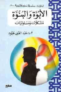 6fc46 2145 - تحميل كتاب الأبوة والبنوة - مشكلات ومسئوليات pdf لـ د. عبد الغني عبود
