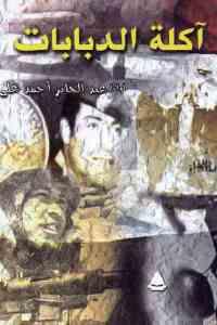 a977d 2143 - تحميل كتاب آكلة الدبابات pdf لـ عبد الجابر أحمد علي