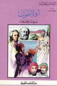 ad243 2135 - تحميل كتاب أفلاطون سيرته وفلسفته pdf لـ أحمد شمس الدين