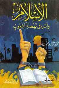 0a4d6 2202 - تحميل كتاب الإسلام وأثره في نهضة الشعوب pdf لـ محمود عبد الوهاب فايد