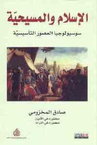 18431 2206 - تحميل كتاب الإسلام والمسيحية - سوسيولوجيا العصور التأسيسية pdf لـ صادق المخزومي