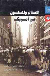 3f255 2205 - تحميل كتاب الإسلام والمسلمون في أمريكا pdf لـ جين سميث