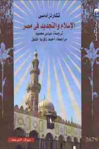 44d53 2203 - تحميل كتاب الإسلام والتجديد في مصر pdf لـ تشارلز آدمس