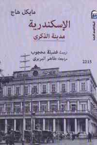 5f859 2188 - تحميل كتاب الإسكندرية - مدينة الذكرى pdf لـ مايكل هاج