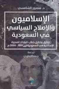 bd987 2211 - تحميل كتاب الإسلاميون والإصلاح السياسي في السعودية pdf لـ د. منصور الشامسي