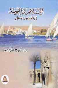 c4a72 2207 - تحميل كتاب الإسلام والنوبة في العصور الوسطى pdf لـ دكتور مصطفى محمد سعد
