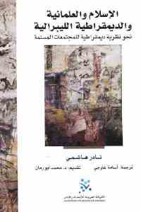 caf40 2204 - تحميل كتاب الإسلام والعلمانية والديمقراطية الليبرالية pdf لـ نادر هاشمي