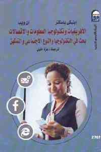 d7ff6 2224 - تحميل كتاب الأفريقيات وتكنولوجيا المعلومات والاتصالات pdf لـ إينيكي باسكنز و آن ويب