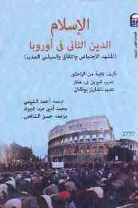 fb26b 2194 - تحميل كتاب الإسلام الدين الثاني في أوروبا pdf لـ نخبة من الباحثين