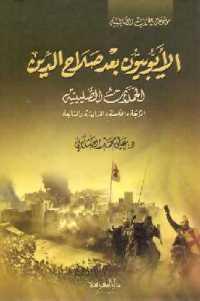 2116f 2260 - تحميل كتاب الأيوبيون بعد صلاح الدين - الحملات الصليبية الرابعة، الخامسة، السادسة والسابعة pdf
