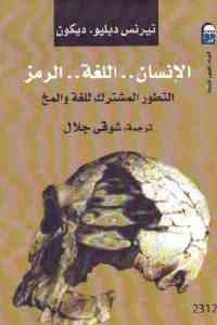 2d191 2247 - تحميل كتاب الإنسان .. اللغة .. الرمز : التطور المشترك للغة والمخ pdf لـ تيرنس دبليو. ديكون