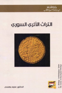 4e861 2291 - تحميل كتاب التراث الأثري السوري pdf لـ الدكتور عفيف بهنسي