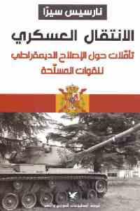 54348 2245 - تحميل كتاب الانتقال العسكري : تأملات حول الإصلاح الديمقراطي للقوات المسلحة pdf لـ نارسيس سيرا