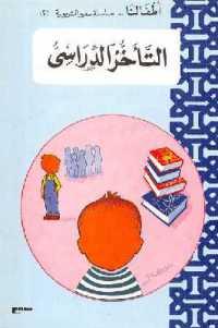 ae3e3 2277 - تحميل كتاب التأخر الدراسي Pdf لـ د. عبد العزيز السيد الشخص