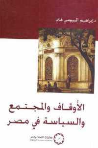 e4d31 2257 - تحميل كتاب الأوقاف والمجتمع والسياسة في مصر pdf لـ د. إبراهيم البيومي غانم