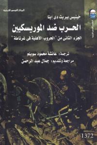 """2d03f 2364 - تحميل كتاب الحرب ضد الموريسكيين : الجزء الثاني من """" الحروب الأهلية في غرناطة """" pdf لـ خينيس بيريث دي إيتا"""