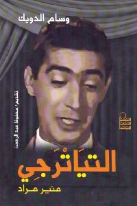 2f7b7 2329 - تحميل كتاب التياترجي - منير مراد pdf لـ وسام الدويك