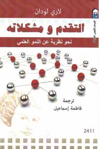 37106 2319 - تحميل كتاب التقدم ومشكلاته - نحو نظرية عن النمو العلمي pdf لـ لاري لودان