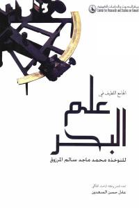 5047c 2342 - تحميل كتاب الجامع اللطيف في علم البحر pdf لـ نوخذه محمد ماجد سالم المرزوق