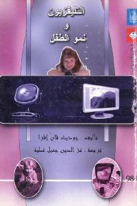75a1a 2322 - تحميل كتاب التليفزيون ونمو الطفل pdf لـ جوديث فان إفرا