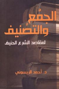 78ca6 2355 - تحميل كتاب الجمع والتصنيف لمقاصد الشرع الحنيف pdf لـ د. أحمد الريسوني