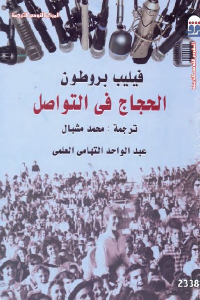 7ded9 2360 - تحميل كتاب الحجاج في التواصل pdf لـ فيليب بروطون