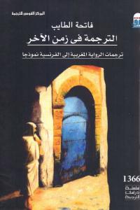 843a4 2299 - تحميل كتاب الترجمة في زمن الآخر pdf لـ فاتحة الطايب