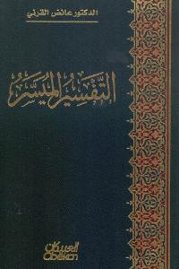 89387 2314 - تحميل كتاب التفسير الميسر pdf لـ الدكتور عائض القرني