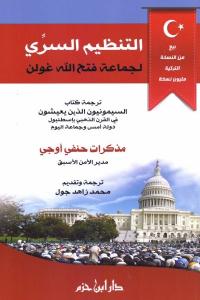 929eb 2323 - تحميل كتاب التنظيم السري لجماعة فتح الله غولن pdf لـ حنفي أوجي