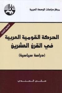 a2068 2375 - تحميل كتاب الحركة القومية العربية في القرن العشرين - دراسة سياسية pdf لـ هاني الهندي