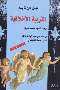 a628a 2293 - تحميل كتاب التربية الأخلاقية pdf لـ إميل دوركايم