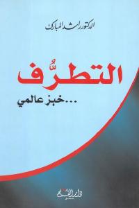 b514d 2305 - تحميل كتاب التطرف : خبز عالمي pdf لـ الدكتور راشد المبارك