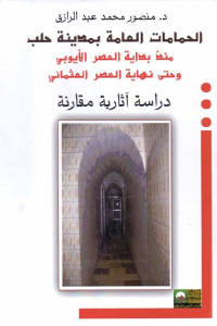 ec0f2 2389 - تحميل كتاب الحمامات العامة بمدينة حلب pdf لـ د. منصور محمد عبد الرزاق