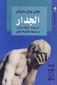 f19e9 2348 - تحميل كتاب الجدار - رواية pdf لـ جان بول سارتر