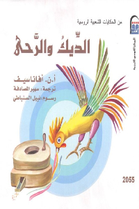 08eea 2432 - تحميل كتاب الديك والرحى pdf لـ أ.ن. أفاناسيف