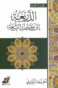 5c68d 2441 - تحميل كتاب الذريعة إلى مقاصد الشريعة pdf لـ أحمد الريسوني