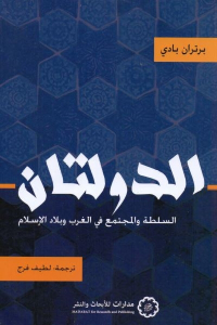 5e1de 2428 - تحميل كتاب الدولتان : السلطة والمجتمع في الغرب وبلاد الإسلام pdf لـ برتران بادي